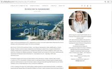 Рерайт статей на русском языке для блога