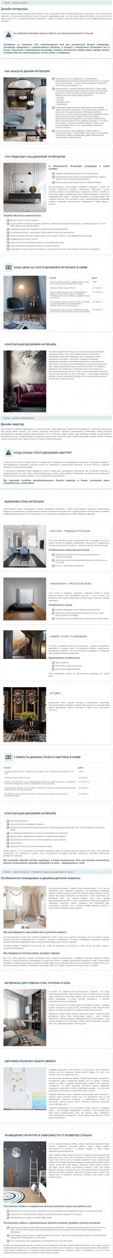 ДИЗАЙН/СТРОИТЕЛЬСТВО | Дизайн интерьеров
