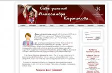 Фан-сайт Кержакова Александра