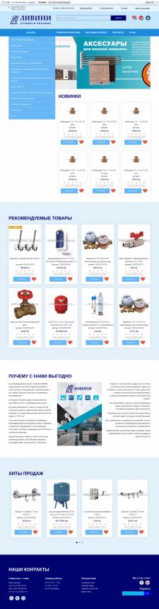 Сайт на Опенкарт