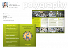 Poligraphy