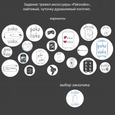 """Лого для проекта """"Pakovako"""""""