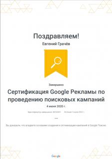 Сертификат Google (поисковые кампании)