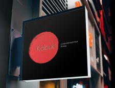 "Логотип для суши-студии ""Kabuki"""