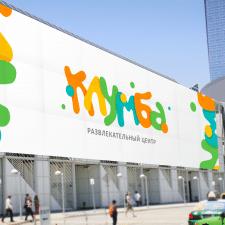 Логотип для детского развлекательного центра