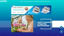 Blauberg Ventilatoren - оптовый онлайн магазин