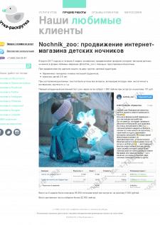 Интернет-магазин ночников в виде животных