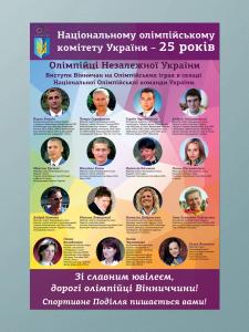 Плакат олимпийского комитета