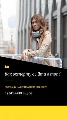 Макет для рекламы