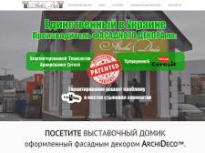 Сайт ArchiDeco