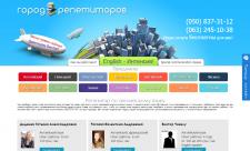 Аудит сайту gorodrepetitorov.com.ua