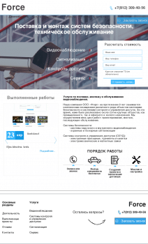 Корпоративный сайт компании на Wordpress