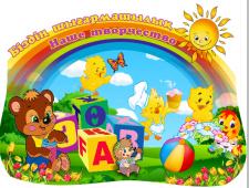 стенд в детский сад наше творчество