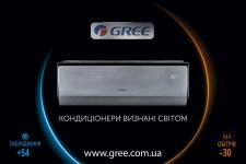 Билборды Gree Украина