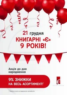 """Афиша ко дню рождения книжного магазина """"Є"""""""