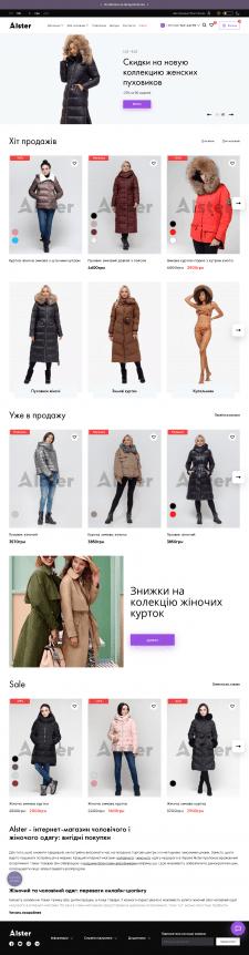 Интернет магазин по продаже одежды