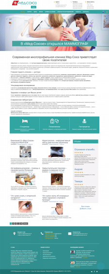 Сайт Медицинского центра в Сумах