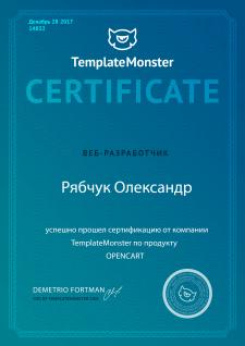 Сертификат. Веб-разработчик Opencart