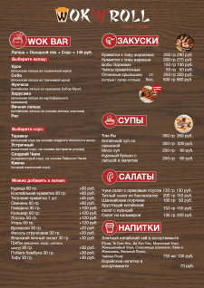 Дизайн меню ресторана
