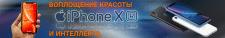 Банер для Iphone