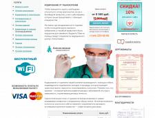 Страница услуг сайта наркологической клиники
