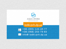 Візитка для Aqua-Storm