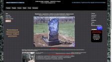Сайт компании реализующей продукцию из гранита