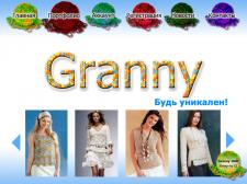 Granny - магазин вязаной одежды