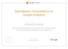 Сертификат Google A