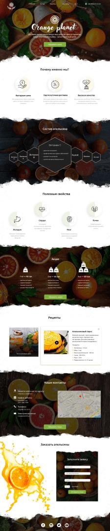 Landing page по продаже апельсинов.