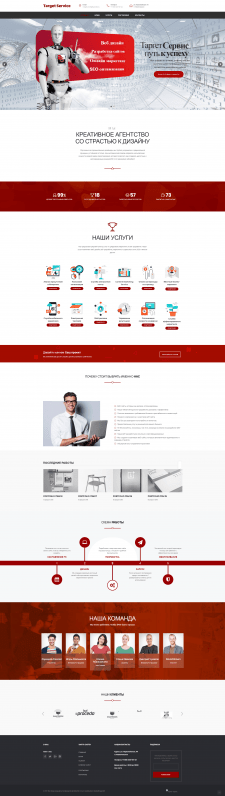 Сайт digital-агенства Target-Service