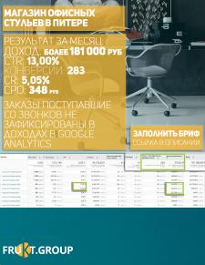 Интернет- магазин офисных стульев в СПБ