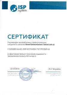 Сертификат от ІSPsytems
