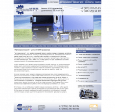 Дизайн сайта компании по ремонту КПП грузовиков