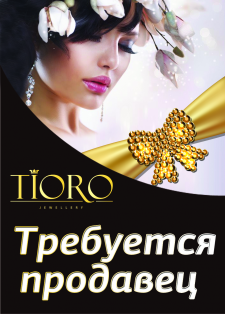 Плакат для ювелирки