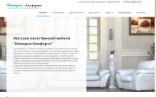 Наполнение интернет-магазина мебели. CMS WordPress