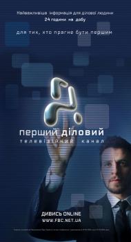 Первый Национальный, телеканал