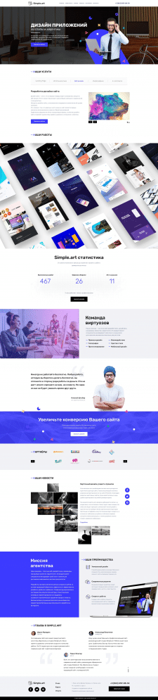 Дизайн сайта для диджитал агенства SimpleArt