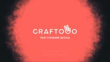 Промо (motion) ролик для компании «Craftovo»