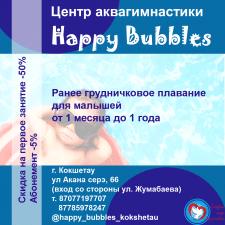 Реклама занятий по аквагимнастике для грудничков