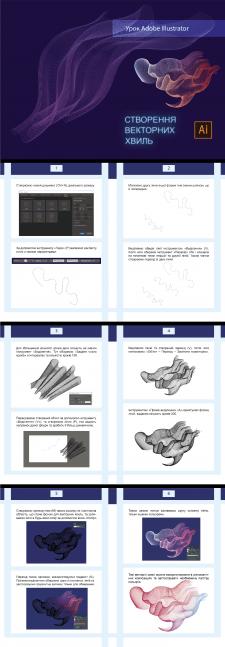 "Дизайн брошюры ""Урок Adobe Illustrator"""