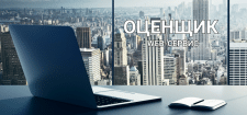 Web - сервис Оценщик