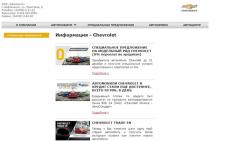 Добавление новостей - chevrolet.gc-absolut.ru