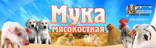 etiketka_muka_myasokostnaya
