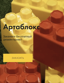 Артаблокс