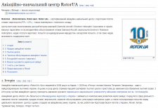 Создание страницы в украинской Википедии