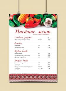 """""""Постное меню"""""""