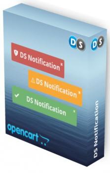 DS Notification - модуль OpenCart