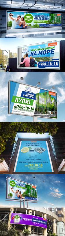 """бигборды для ЖК """"Острова"""""""