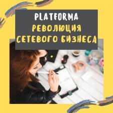 Статичный баннер для интернет проекта Платформа